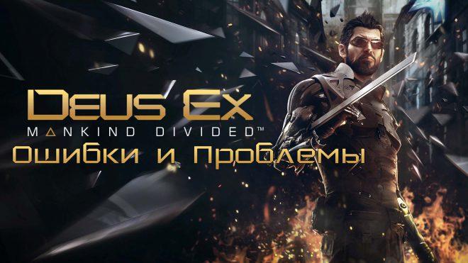 Deus Ex Mankind Divided Проблемы как решить