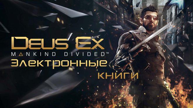 Где найти Электронные планшеты в Deus Ex Mankind Divded