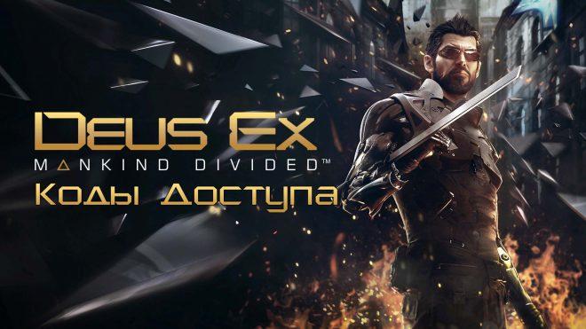 Deus Ex: Mankind Divided пароли от запертых дверей