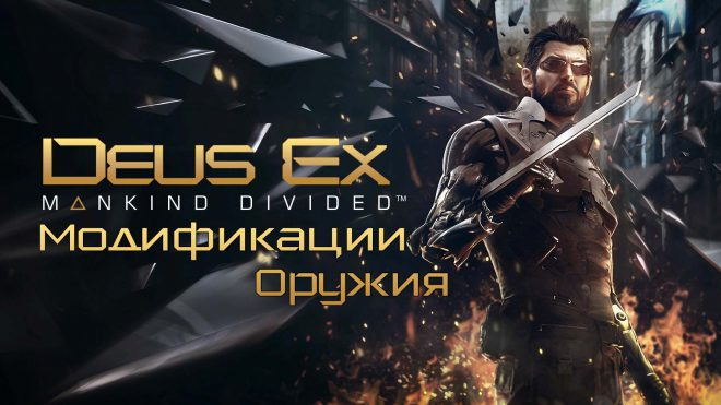 Deus Ex Mankind Divided где найти модификации к оружию