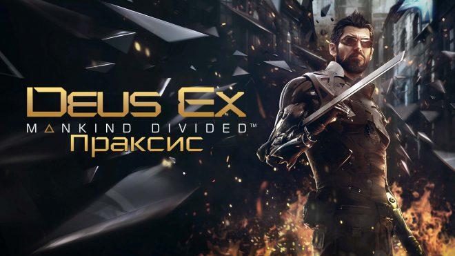 Deus Ex: Mankind Divided где найти праксис