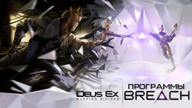Deus Ex Mankind Divided Программы Breach