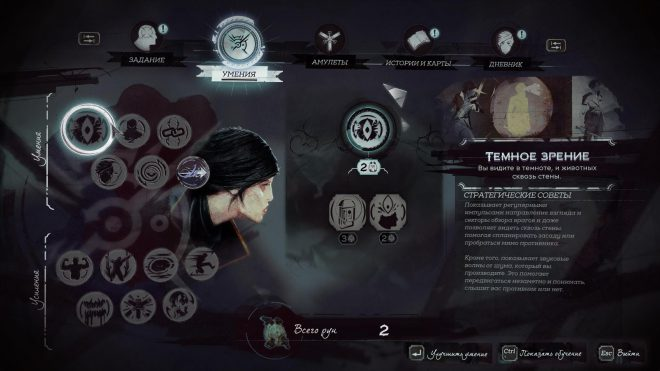 dishonored 2 гайд по способностям