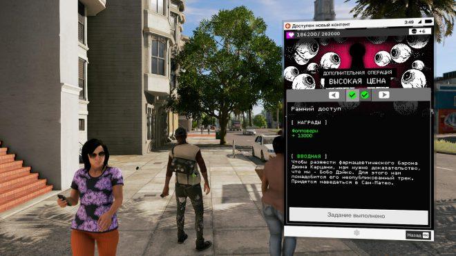 Watch Dogs 2 помощь в прохождении побочных миссий