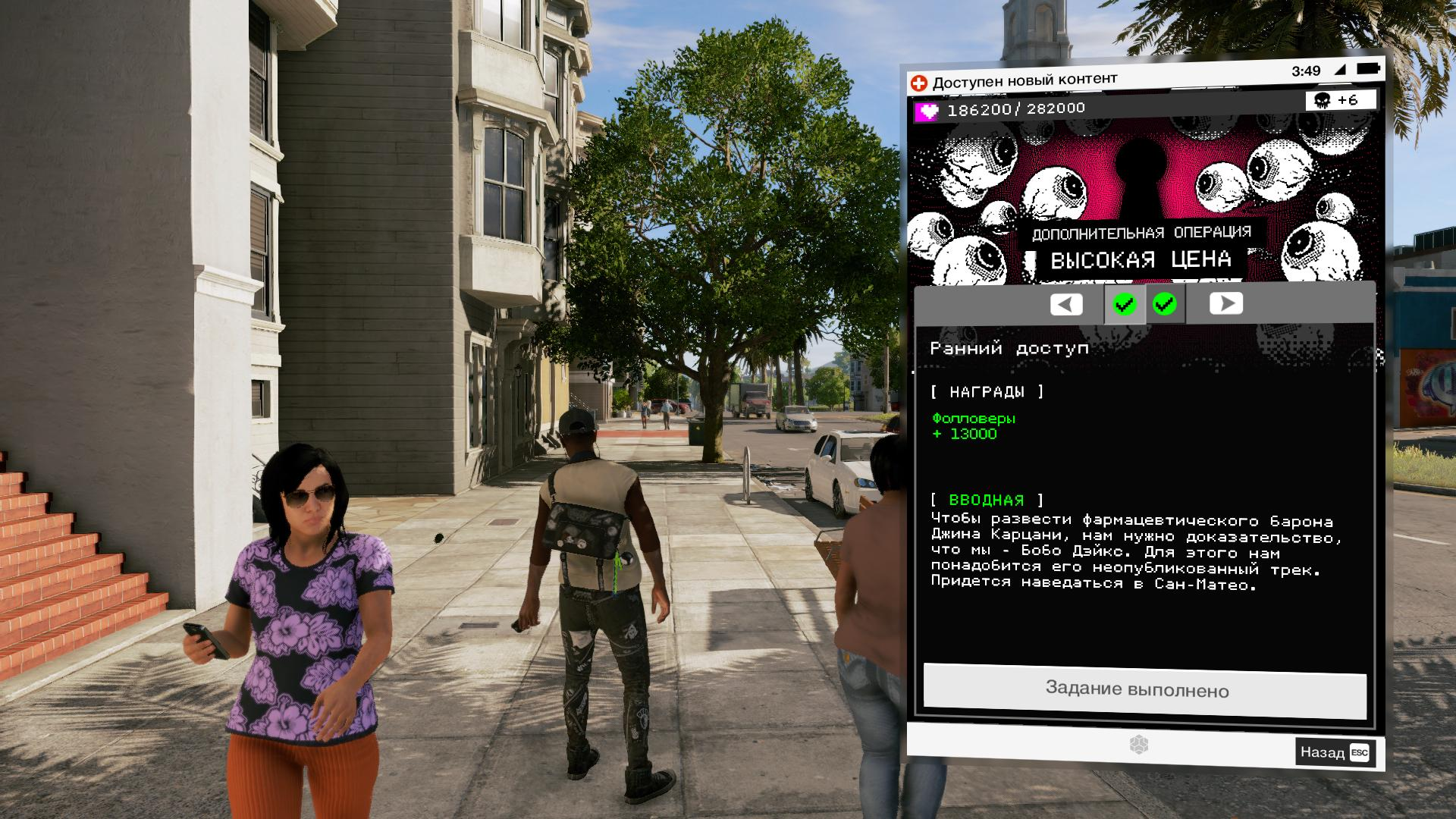 Watch Dogs  Infected Bytes