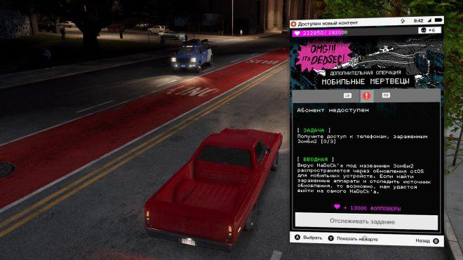 Watch Dogs 2 мобильный вирус побочная миссий