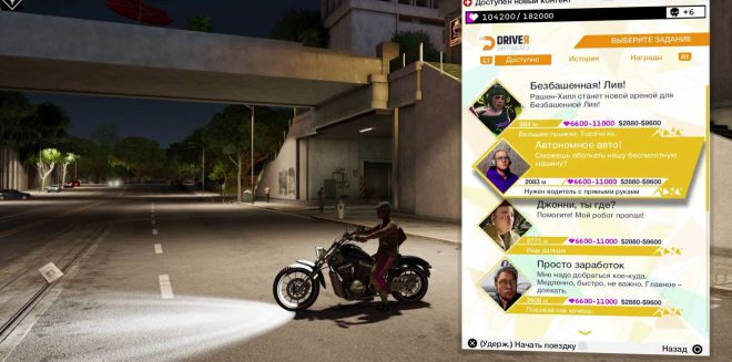 Watch dogs 2 испытание driver san francisco