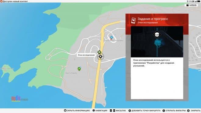 Местонахождения очков исследования карта watch dogs 2 бухта