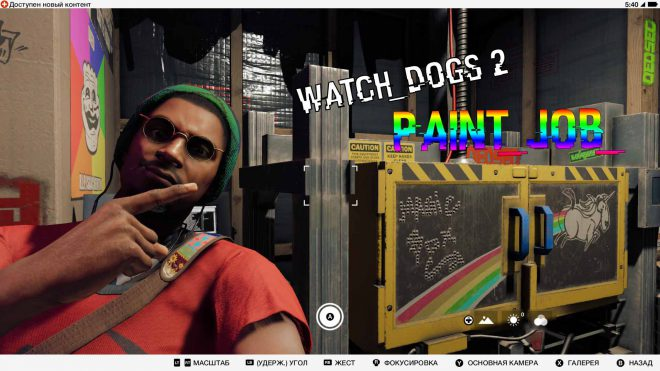 Где найти баллончики с раскрасками Watch Dogs 2