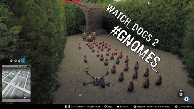 Где найти гномов в Watch Dogs 2 гайд
