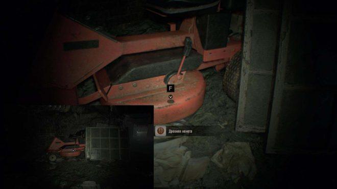 Resident Evil 7 где найти древние монеты