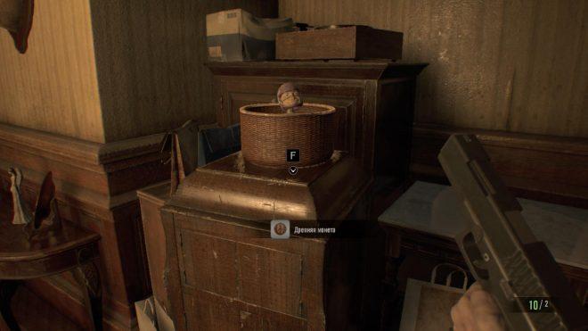 Resident Evil 7 монеты где найти