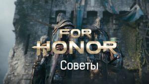 For honor советы гайд