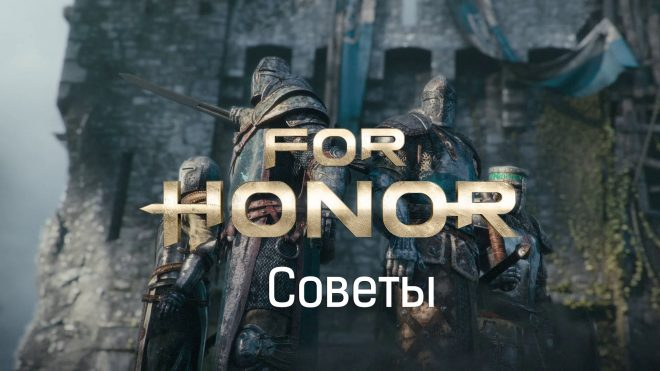 For honor советы гайд