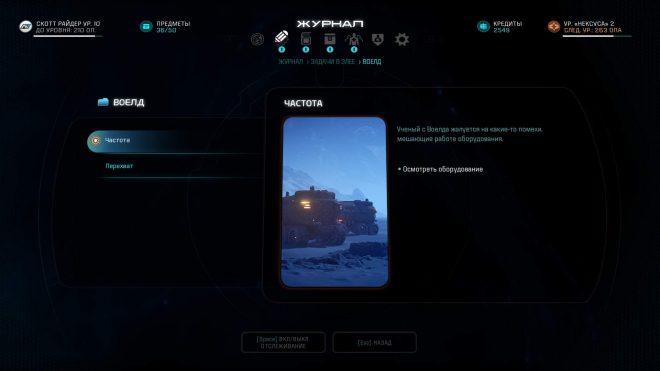 Воелд миссия Частота Mass Effect Andromeda