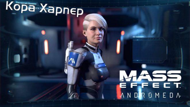 Руководство по напарнице Коре Харпер в ME: Andromeda