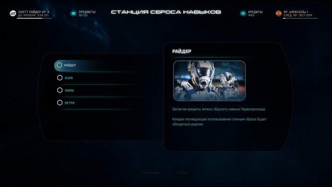 Руководство по сбросу очков навыков в Mass Effect: Andromeda