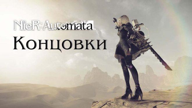 Концовки получение в Nier Automata