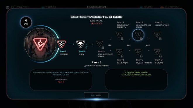 ME Andromeda как разблокировать слоты под оружие