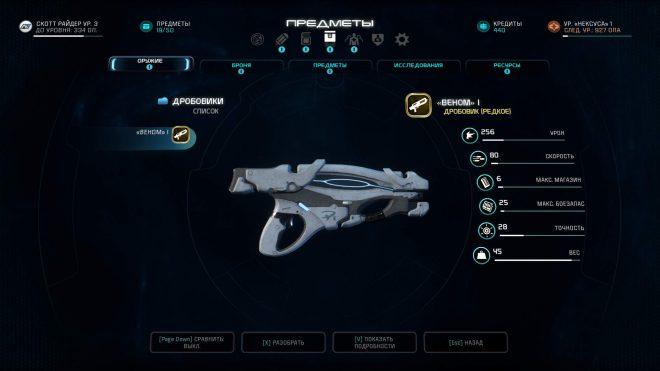 Mass Effect Andromeda Лучшая Экипировка в Начале