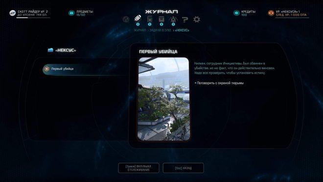 Mass Effect Andromeda Первый убийца прохождение