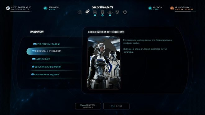 Mass Effect Andromeda гайд по дополнительным миссиям