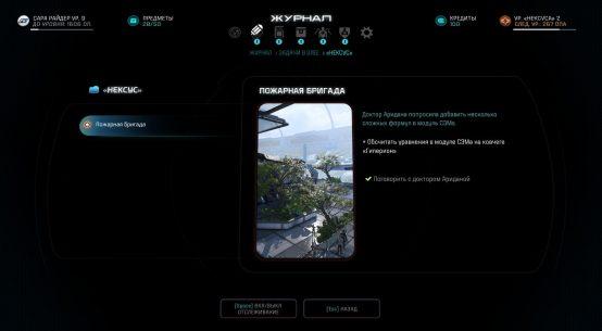 Mass Effect Andromeda пожарная бригада