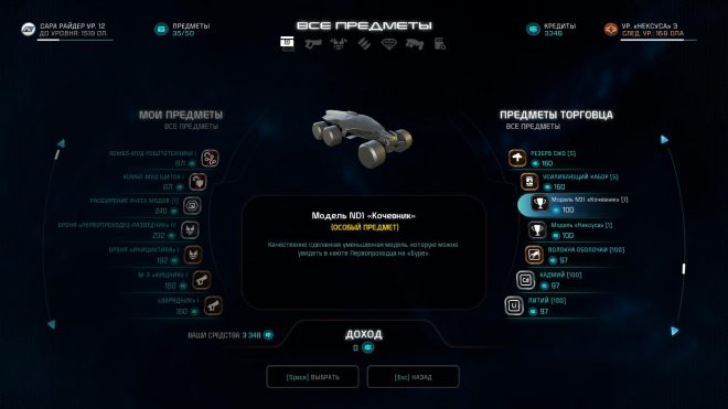 Mass Effect Andromeda где найти все модели транспорта
