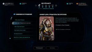 Mass Effect Andromeda предательство кроганов