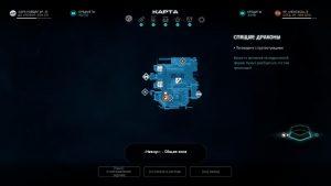 Mass Effect Andromeda спящие драконы прохождение