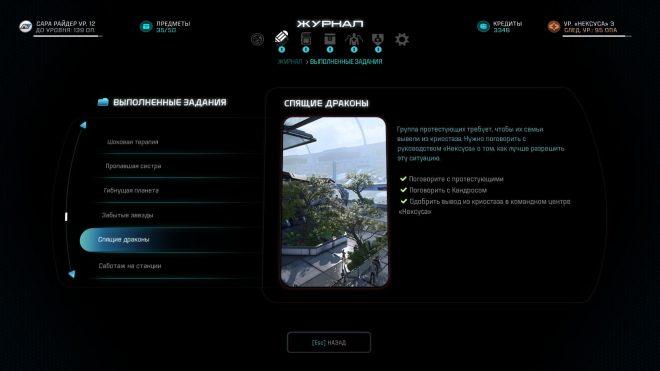 Mass Effect Andromeda спящие драконы последствия выбора