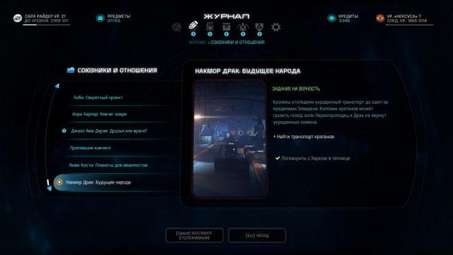 Mass Effect Andromeda Будущее народа как пройти
