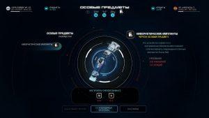 Mass Effect Andromeda пожарная бригада импланты для Алена