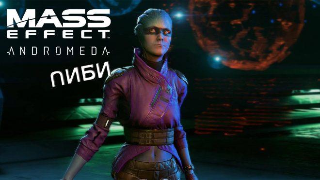 Пиби руководство по напарнице в Mass Effect Andromeda