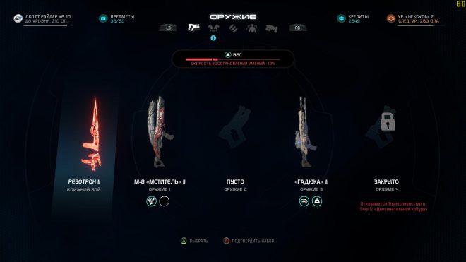 Где открываются слоты под оружие в Mass Effect Andromeda