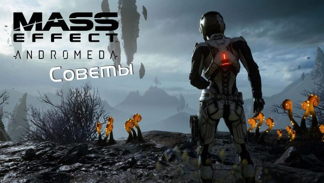 Несколько советов по Mass Effect Andromeda