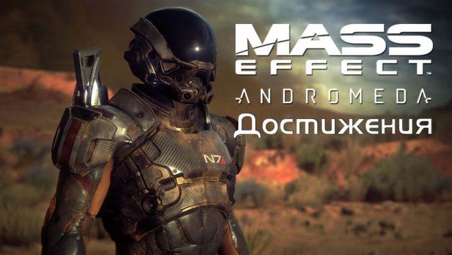 Трофеи и достижения Mass Effect: Andromeda