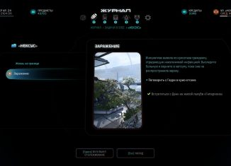 Mass Effect Andromeda заражение прохождение