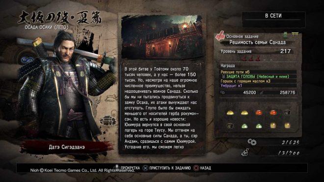 Nioh первая локация в Третьем DLC Кодама