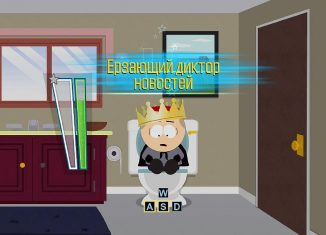 South Park Fractured But Whole все туалеты
