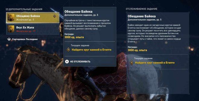 Обещание Байека прохождение квеста AC Origins