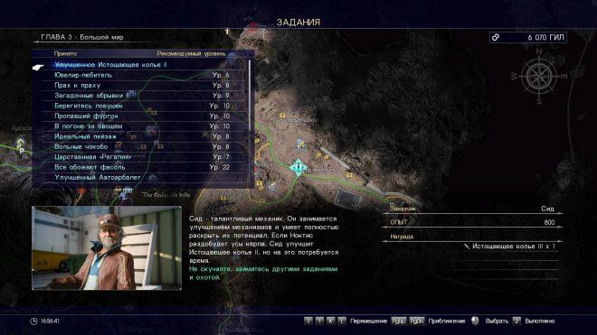 Побочные Квесты Final Fantasy XV Список Прохождение