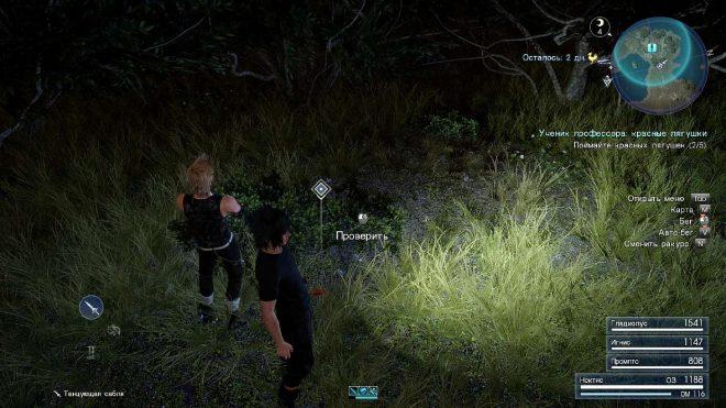 Где найти Красных Лягушек в Final Fantasy 15
