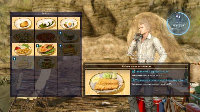 final fantasy xv все рецепты еды