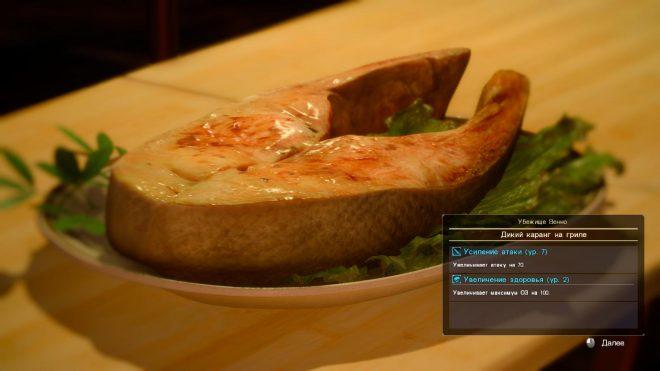 final fantasy xv еда