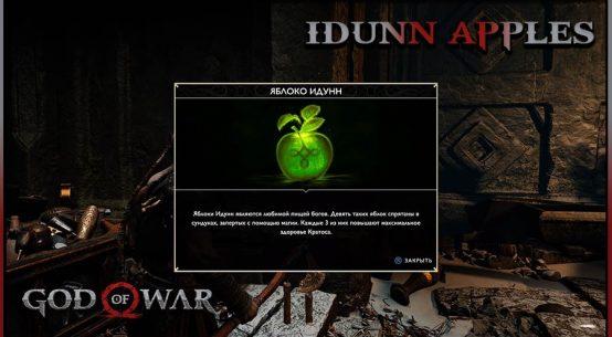 Гайд где найти яблоки идунн god of war