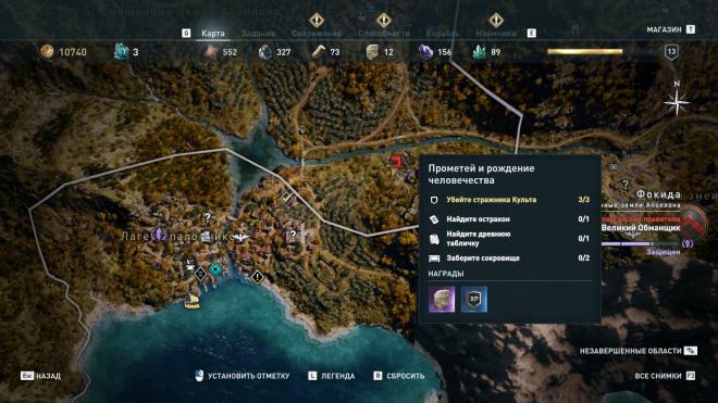 Assassin's Creed Odyssey где найти древние таблички