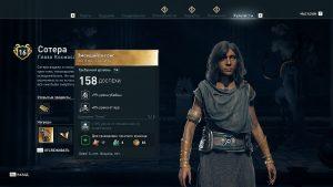 Assassin's Creed Odyssey где найти комплект змея