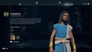 Assassin's Creed Odyssey все части легендарной брони змеи