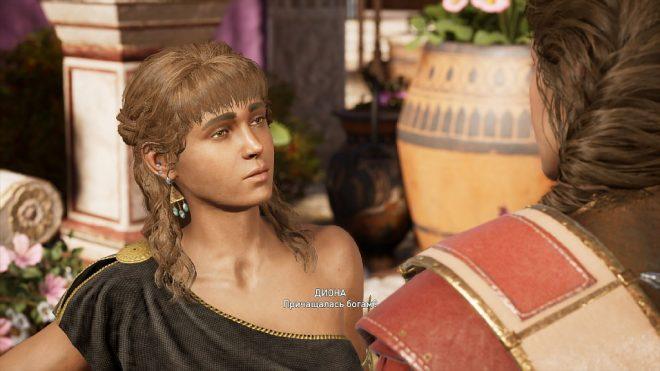 Assassin's Creed Odyssey роман с дионой